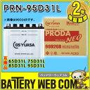 送料無料 GS ユアサ 95D31L PRODA NEO プローダ ネオ トラクタ 大型車 自動車 バッテリー 2年保証 PRN-95D31L