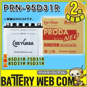 ■PRN-95D31R