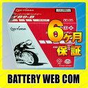 送料無料 YB9-B GS ユアサ 【開放式】 バイク 用 バッテリー 純正 正規品 単車 バイク スクーター ジーエス YUASA YB9ーB