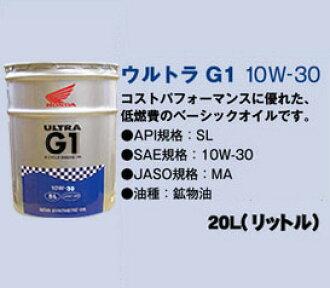 Honda油超G1 10W-30 20L本田摩托车摩托车摩托车油