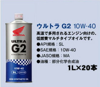 Honda oil ultra G2 10W-40 1L×20 book with Honda motorcycle motorcycle motorcycle oil 0824 Rakuten card splitter 05P28Sep16