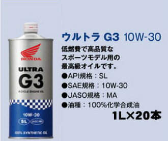 Honda oil ultra G3 10W-30 1L×20 book with Honda motorcycle motorcycle motorcycle oil P06Dec14