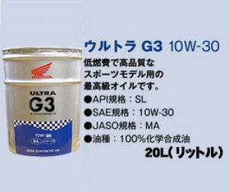 Honda油超G3 10W-30 20L本田摩托车摩托车摩托车油