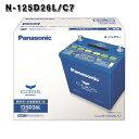送料無料 125D26L パナソニック カオス バッテリー N-125D26LC6 充電制御車 自動車 バッテリー 3年保証 Panasonic CAOS 車 75D26L 80D2…