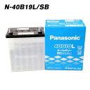在庫アリ送料無料 40B19L パナソニック SB バッテリー 自動車 用 バッテリー 2年保証 車 Panasonic 40B19LSB 34B19L 38B19L 互換