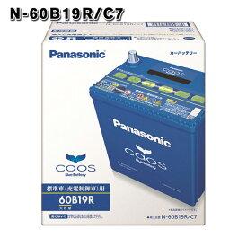 60B19R パナソニック カオス 充電制御車 バッテリー N-60B19R/C7 3年保証 Panasonic CAOS シリーズ 自動車 車 34B19R 38B19R 40B19R 42B19R 44B19R 60B19R 互換 送料無料