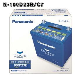 【 ポイント5倍 2020/3/21 20時〜2020/3/28 2時 】 100D23R パナソニック カオス バッテリー 3年保証 Panasonic CAOS N-100D23R/C7 自動車 車 55D23R 65D23R 70D23R 75D23R 80D23R 95D23R 互換 送料無料