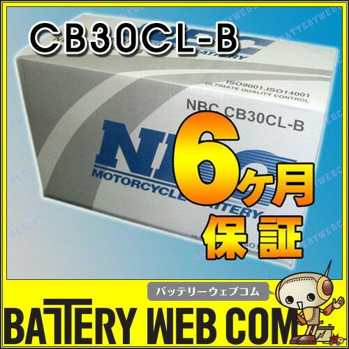 送料無料 CB30CL-B NBC バイク バッテリー 傾斜搭載不可 ジェットスキー 水上バイク SEA DOO GEL30CL-B YB30CL-B オートバイ CB30CLーB