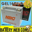 送料無料 GEL16CL-B NBC バイク ゲル バッテリー 12月保証 オートバイ 水上バイク YB16CL-B CB16CL-B 互換 単車 GEL16CLーB