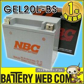 GEL20L-BS NBC バイク ゲル バッテリー 傾斜搭載可 横置き可能 12月保証 オートバイ YTX20L-BS 互換 単車 GEL20LーBS 送料無料