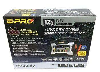バッテリーチャージャーOP-BC02オメガプロ充電器箱正