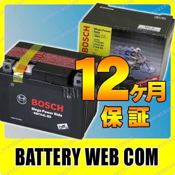 RBTX4L-BS RBT4L TX4L-N ボッシュ バイク バッテリー BOSCH MegaPowerRide (メガパワーライド ) オートバイ 単車 YTX4L-BS 互換 RBTX4LーBS