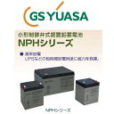 NPH5-12 GS ユアサ 小形制御弁式鉛蓄電池 NPHシリーズ バッテリー 12V / UPS / 無停電電源 / CATV / エレベータ 防災 防犯システム機器…