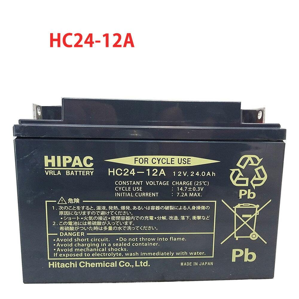 送料無料 日本製 国産 HC24-12A 日立 日立化成 ( 新神戸電機 ) 小型制御弁式鉛蓄電池 HCシリーズ バッテリー UPS エレベータ 無停電電源 電動車椅子 無人搬送車 ソーラーシステム HC24ー12A