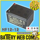 日本製 国産 HF12-12 日立 ( 新神戸電機 )小型制御弁式鉛蓄電池 バッテリー UPS 無停電電源 CATV 防災 防犯システム機器 非常 灯 HF12…