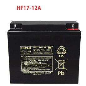 日本製 国産 HF17-12A 昭和電工マテリアルズ 日立 ( 新神戸電機 ) 小型制御弁式鉛蓄電池 バッテリー UPS 無停電電源 CATV エレベータ 防災 防犯システム機器 非常 灯 HF17ー12A 送料無料