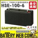 HSE-100-6 日立化成 日本製 産業 用 バッテリー HSEシリーズ 制御弁式据置鉛蓄電池 通信設備 消防用設備 UPS 自家発電始動用 受変電設…