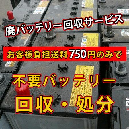 不要バッテリー回収サービス 廃棄バッテリー 回収 チケット 【宅配運送費+廃棄処分費用込み】
