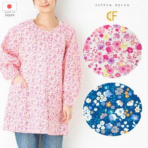 エプロン つまり小花割烹着 M−Lサイズ f9uk09 割ぽう着 母の日 花柄 かわいい おしゃれ 綿100% 敬老の日 日本製 薄手 袖あり 体型カバー