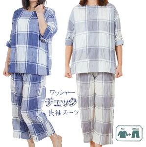 ワッシャーチェック長袖スーツhp957 ルームウェア かわいい パジャマ おしゃれ ワンピース リラックスウェア