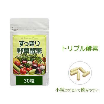 酵素 サプリメント サプリ すっきり野草酵素30粒 送料無料 葉酸 食べ過ぎ 飲み過ぎ ダイエット 減量 シェイプアップ