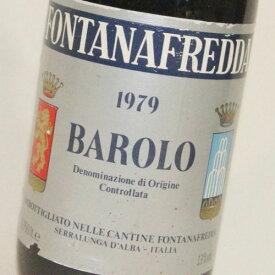 【1979年】バローロ フォンタナフレッダ Barolo Fontanafredda イタリア ピエモンテ 赤ワイン 750ml