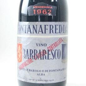 【1962年】バルバレスコ フォンタナフレッダ Barbaresco Fontanafredda イタリア・ピエモンテ州 赤ワイン ネビオーロ100% 750ml