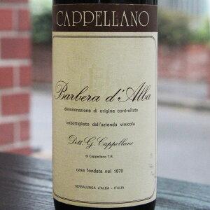 【1977年】バルベーラ ダルバ カッペッラーノ Barbera d'Alba Cappellano イタリア 赤ワイン 750ml