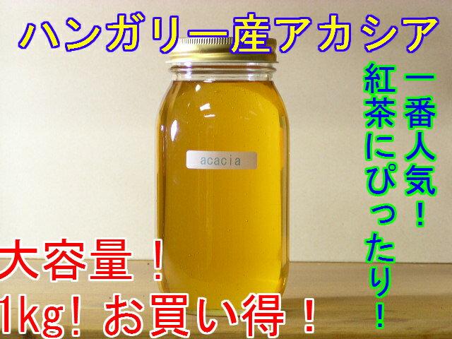 紅茶に相性抜群!国産特撰レベルと比較遜色なしアカシアはちみつ1000g入り蜂蜜 はちみつ ハチミツ 瓶詰 非加熱 ハニー