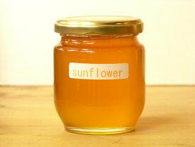 ハーブ系の香り上質オリーブオイルのようなひまわり蜂蜜250g入り蜂蜜 ハチミツ はちみつ 瓶詰 ハニー