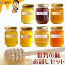 送料無料 日本製はちみつ お試しセット 非加熱 ハチミツ はちみつ 天然はちみつ 125g 2本セット お試し はちみつセット ハニー HONEY 蜂蜜 瓶詰 国産蜂蜜 国産ハチミツ