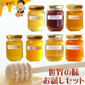 【P10倍・10/20(日)0:00から23:59】世界のはちみつ 日本製はちみつ お試しセット 非加熱 ハチミツ 天然はちみつ 125g 7本コンプリートセット アメリア お試し ハニー HONEY 蜂蜜 瓶詰 国産蜂蜜 国産