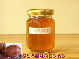 グレープを感じさせる風味ロンガン(竜眼)はちみつ125g入り蜂蜜 ハチミツ はちみつ 非加熱 瓶詰 ハニー