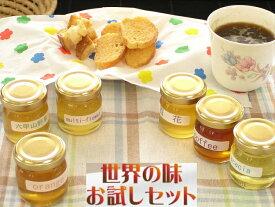 世界のはちみつ 日本製はちみつ お試しセット 非加熱 ハチミツ 天然はちみつ 50g 3本セット アメリア お試し ハニー HONEY 蜂蜜 瓶詰 国産蜂蜜 国産ハチミツ 送料無料
