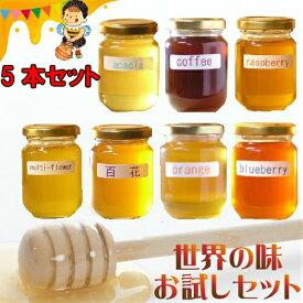 世界のはちみつ 日本製はちみつ お試しセット 非加熱 ハチミツ 天然はちみつ 125g 5本セット アメリア お試し ハニー HONEY 蜂蜜 瓶詰 国産蜂蜜 国産ハチミツ 送料無料