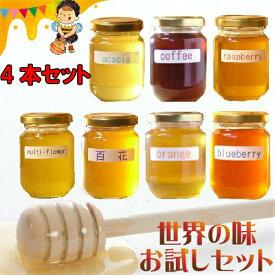 世界のはちみつ 日本製はちみつ お試しセット 非加熱 ハチミツ 天然はちみつ 125g 4本セット アメリア お試し ハニー HONEY 蜂蜜 瓶詰 国産蜂蜜 国産ハチミツ 送料無料