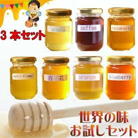 世界のはちみつ 日本製はちみつ お試しセット 非加熱 ハチミツ 天然はちみつ 125g 3本セット アメリア お試し ハニー HONEY 蜂蜜 瓶詰 国産蜂蜜 国産ハチミツ 送料無料