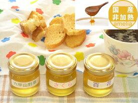 アメリア 国産 非加熱 はちみつ お試しセット 選べる3点 50g3本 食べ比べ ギフト 送料無料 蜂蜜 HONEY 蜂蜜 瓶詰 国産蜂蜜 国産ハチミツ