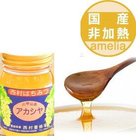 国産 非加熱 自家製 アカシア蜂蜜 500g 兵庫県産 六甲山 楽天シニア市場 蜂蜜 はちみつ ハチミツ 瓶詰 無添加 ハニー