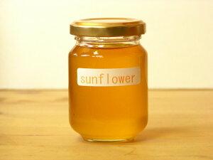 ハーブ系の香り上質オリーブオイルのようなひまわり蜂蜜125g入り蜂蜜 ハチミツ はちみつ 瓶詰 ハニー