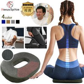 【即出荷】【柔道整復師推薦】円座クッション 高反発 痔 産後 腰のサポートに ドーナツクッション
