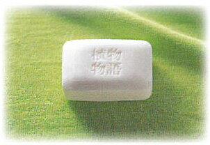 HL業務用固形石鹸(植物物語) 100g×120個