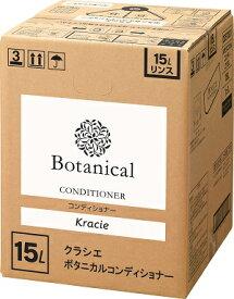 【送料無料】クラシエ ボタニカルコンディショナー 業務用15L