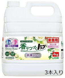 【送料無料】香りつづくトップ抗菌plus 4kgx3本 柔軟剤入り洗濯洗剤