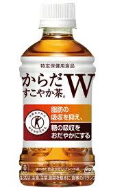 【特定保健用食品】からだすこやか茶W 350mlPET×24本