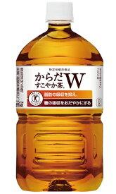 【特定保健用食品】からだすこやか茶W 1050mlPET×12本