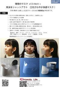 リソマスク!透明マスク!パンフレット画像