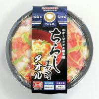 タオルどんぶり:ちらし寿司丼
