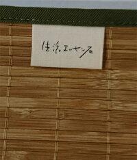 竹マットアップ