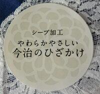紀尾井ハンカチーフひざ掛け:シープ加工今治製